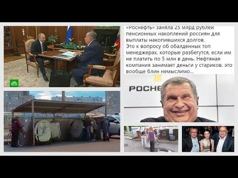 О жутком расслоении на БОГАТЫХ и БЕДНЫХ в России!!!
