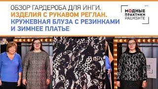 Рукав реглан в одежде Кружевная блузка с резинками и простое зимнее платье Обзор гардероба для Инги