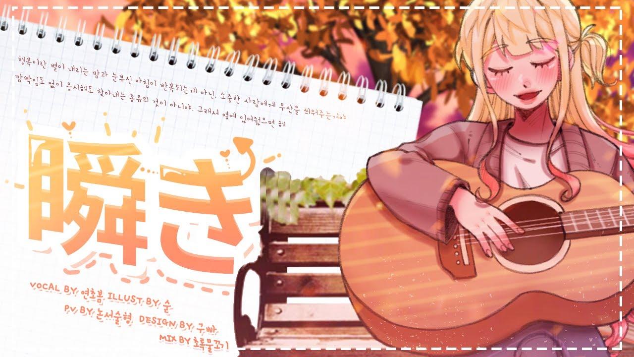 [연초봄 노래] Back number - 瞬き(깜빡임) cover