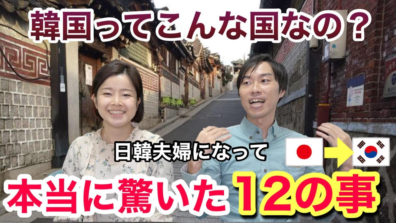 日本人が韓国に行って驚いたこと!【日韓夫婦 / 日韓の文化の違い】