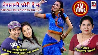 Nepalki Chhori Hu Ma ( नेपालकी छोरी हुँ म ) - Junu RijalKafle | Nepali Romatic National Song