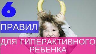 Гиперактивность у ребенка. Советы психолога.