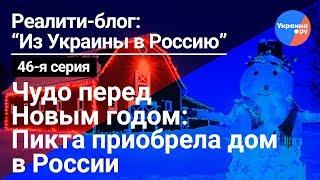 Из Украины в Россию #46: семья Пикта купила дом