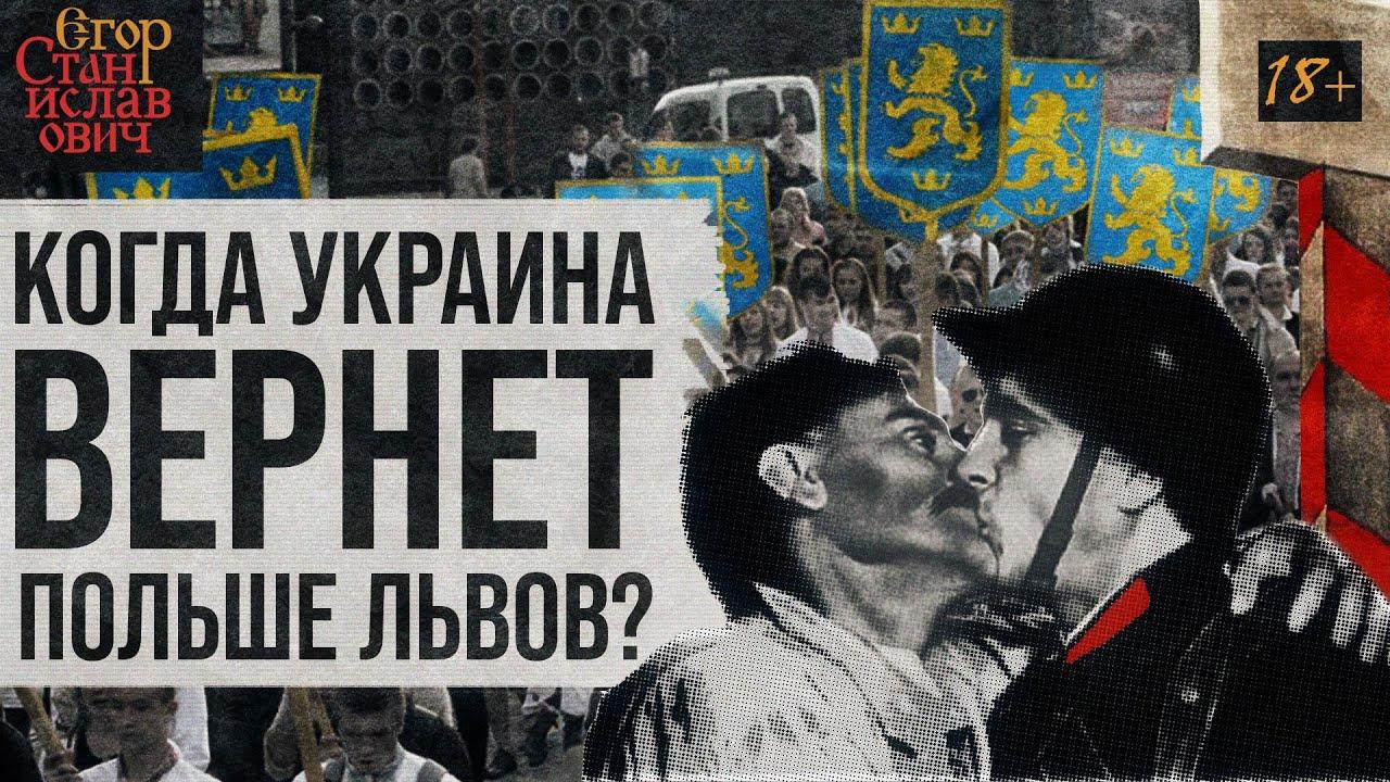 Украина признала Львов оккупированным. Когда она его вернет? // Егор Станиславович