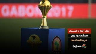 """أفارقة مصر """"هيشجعوا مين في كأس الأمم؟"""" (فيديو)"""