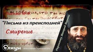 «Письма из преисподней». Письмо №14. Смирение. Иеромонах Макарий Маркиш