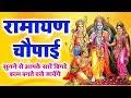 घर की दरिद्रता को दूर करने के लिए सुनें - श्री रामचरितमानस की चौपाइयां   Ramayan Chaupai