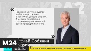 Собянин поблагодарил врачей за борьбу с COVID-19 - Москва 24