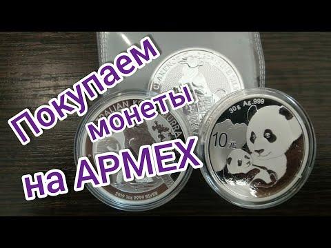 Как купить монеты в Америке на APMEX и привезти их в Россию