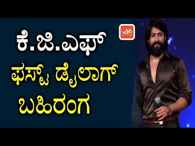 Yash Dialogue in KGF Kannada Movie | ??.??.??? ?????? ????? ?????? ?????? | YOYO TV Kannada