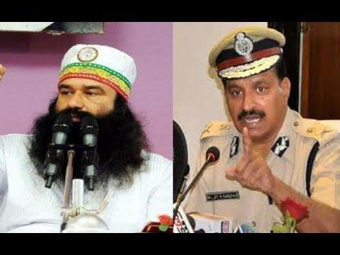गुरमीत राम रहीम पर फैसले से पहले DGP बीएस संधू ने किया पुलिस को अलर्ट!!