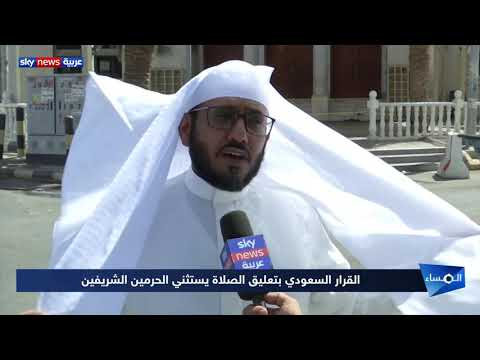 السعودية.. تعليق الصلاة في المساجد.. إجراء احترازي لوقف انتشار كورونا  - 20:00-2020 / 3 / 18