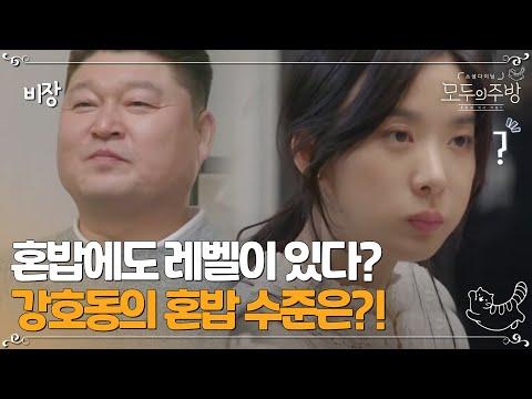 서로의 혼밥 레벨 겨루기! 과연 혼밥 레벨 TOP은?? 모두의주방 1화