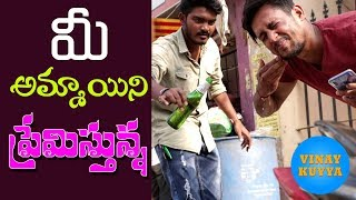 I love your Daughter | Comment Trolling Dares | Vinay Kuyya