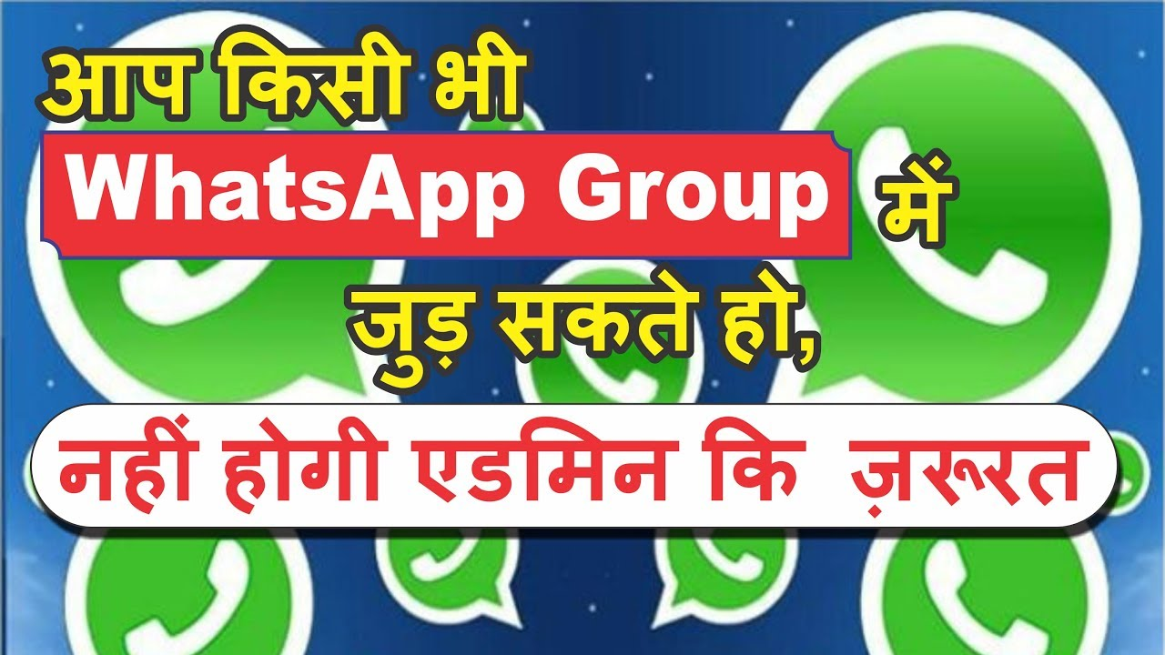 आप किसी भी WhatsApp Group में जुड़ सकते हो, How to add and find WhatsApp  groups clicking chat link