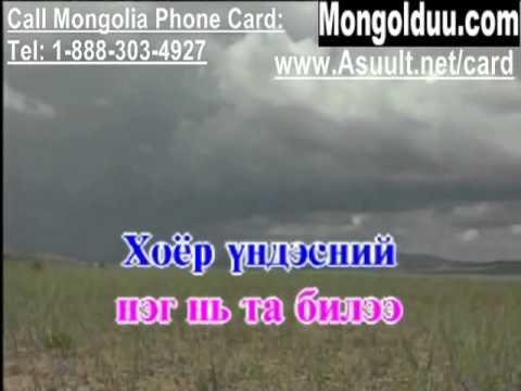 Karaoke Aav mini II   Аав минь   Монгол дууны Караоке 2