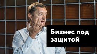 Диалоги о бизнесе — Бизнес под защитой c Владиславом Епанчинцевым