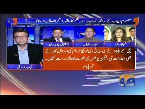 Aapas Ki Baat - 10-January-2018 - Geo News