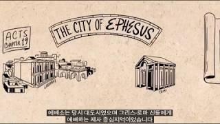 에베소서 말씀 요약정리 (Read Scripture Ephesians)