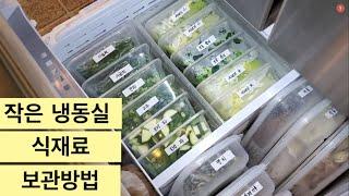 주부일상 vlog, 냉동실 식재료 보관법, 야채 냉동보…