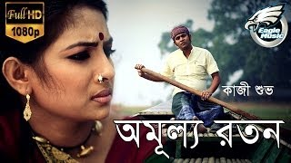 Amullo Raton by Kazi Shuvo | Jhinaibondhu | Full HD Music Video