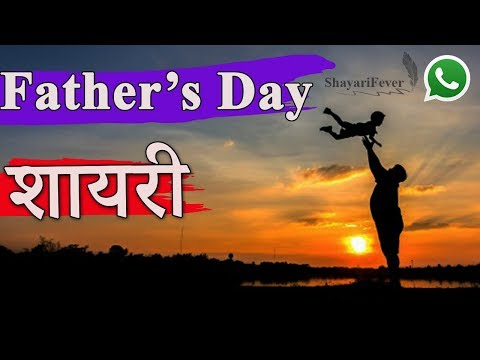 Images of happy fathers day quotes in hindi