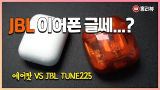 JBL TUNE225 VS 에어팟 JBL 블루투스 이어…