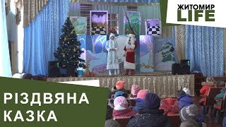 За сприяння Руслана Годованого діти Чуднівщини побували у різдвяній казці