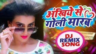 Akshra Singh सुपरहिट DJ REMIX VIDEO SONG - Ankhiye Se Goli Marab - Bhojpuri Remix Gaana 2018