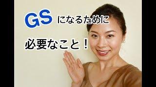 元GS(グランドスタッフ)が、GSになるために必要なことを語ります。私...