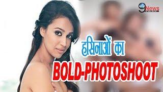 इन Actress ने बिना कपड़ों के BIKNI-PHOTOSHOOT से ढाया कहर, VIRAL हुई तस्वीरें  Actress Bikini Photos