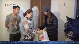 От семьи к семье: как казахстанцы помогают нуждающимся?