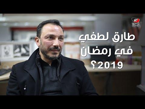طارق لطفي يكشف سبب المشاركة في فيلم 122 والممثل رقم واحد في مصر  - 14:55-2019 / 1 / 20