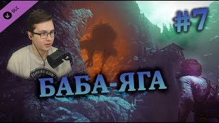 "DLC Баба-Яга | Rise of the Tomb Raider #7 ""Выживание"""