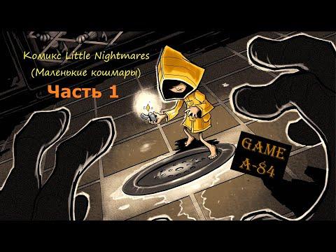 Комикс Little Nightmares (Маленькие кошмары) - Часть 1