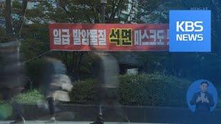 서울 재건축 아파트 '석면 철거' 놓고 분쟁 / KBS…