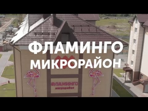 Микрорайон Фламинго Новосибирск