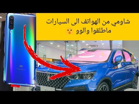 شركة شاومي تبهر الجميع و تدخل عالم السيارات
