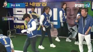 [대선특집 D-17] 문재인 후보 유세 현장- 부산 집중 유세