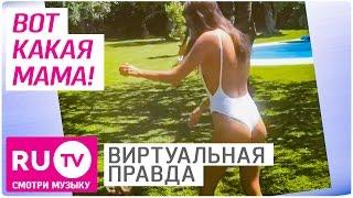 Фигура Кети Топурии, Наталья Рудова и Егор Крид на велике. Виртуальная правда #419