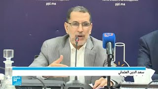 رئيس الحكومة المغربية يكذب الأخبار حول انتخابات مبكرة