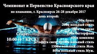 Чемпионат и Первенство Красноярского Края 26-28.12.2017 день второй