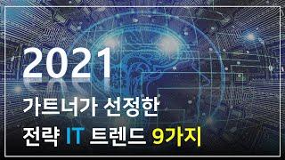 2021 가트너가 선정한 전략 IT 트렌드 9가지