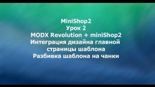 MODX Revolution MiniShop2  урок 2 Интеграция дизайна главной страницы