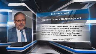 Михаил Хазин в Политкафе ч.1
