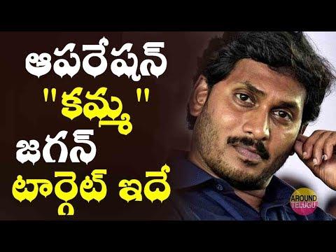 """ఆపరేషన్ """"కమ్మ"""" జగన్  టార్గెట్ ఇదే...YS Jagan Targets Kamma Caste For Next Elections ..."""