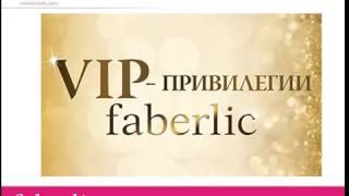 vip программа faberlic 2016