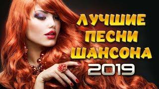 Лучшие Песни Шансона 2019