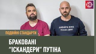 Что не так с российскими искандерами в Армении? | Двойные стандарты