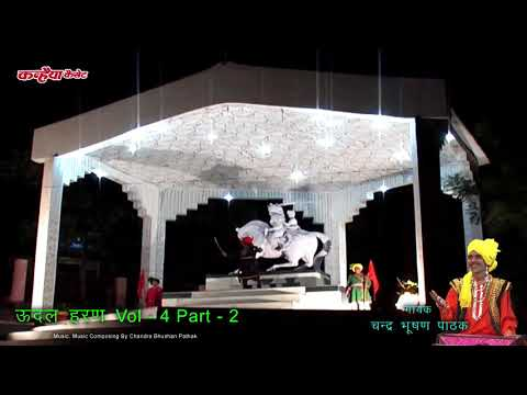 Udal Haran Part 2 - झूनागढ़ की लड़ाई - Alha Khand - MP3 Audio Jukebox - Chandra Bhushan Pathak